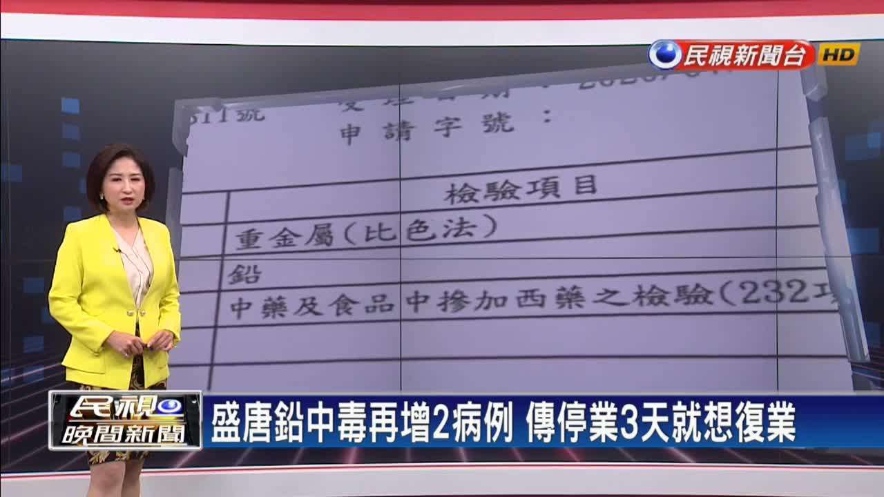 盛唐中醫鉛中毒再增2病例 民眾爆料停業3天就想復業