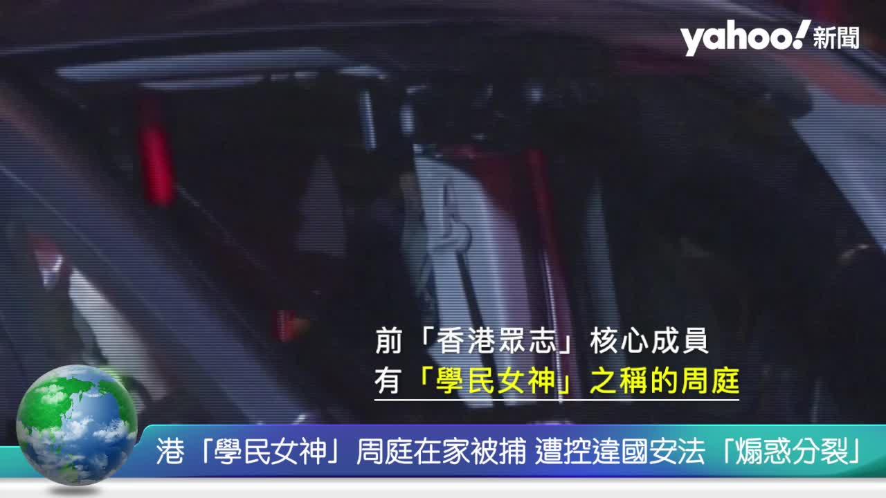港「學民女神」周庭深夜在家被捕 遭控違國安法「煽惑分裂」