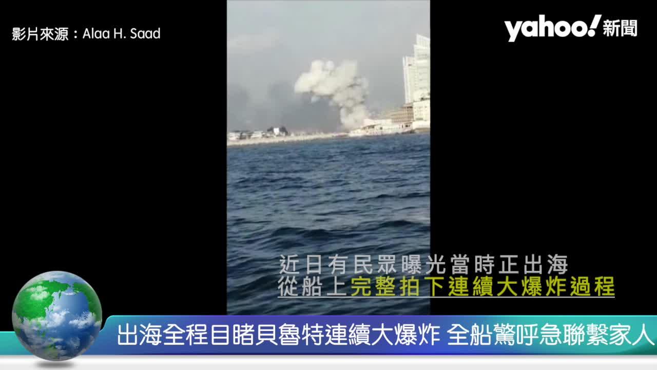 出海全程目睹貝魯特連續大爆炸 全船驚呼急聯繫家人