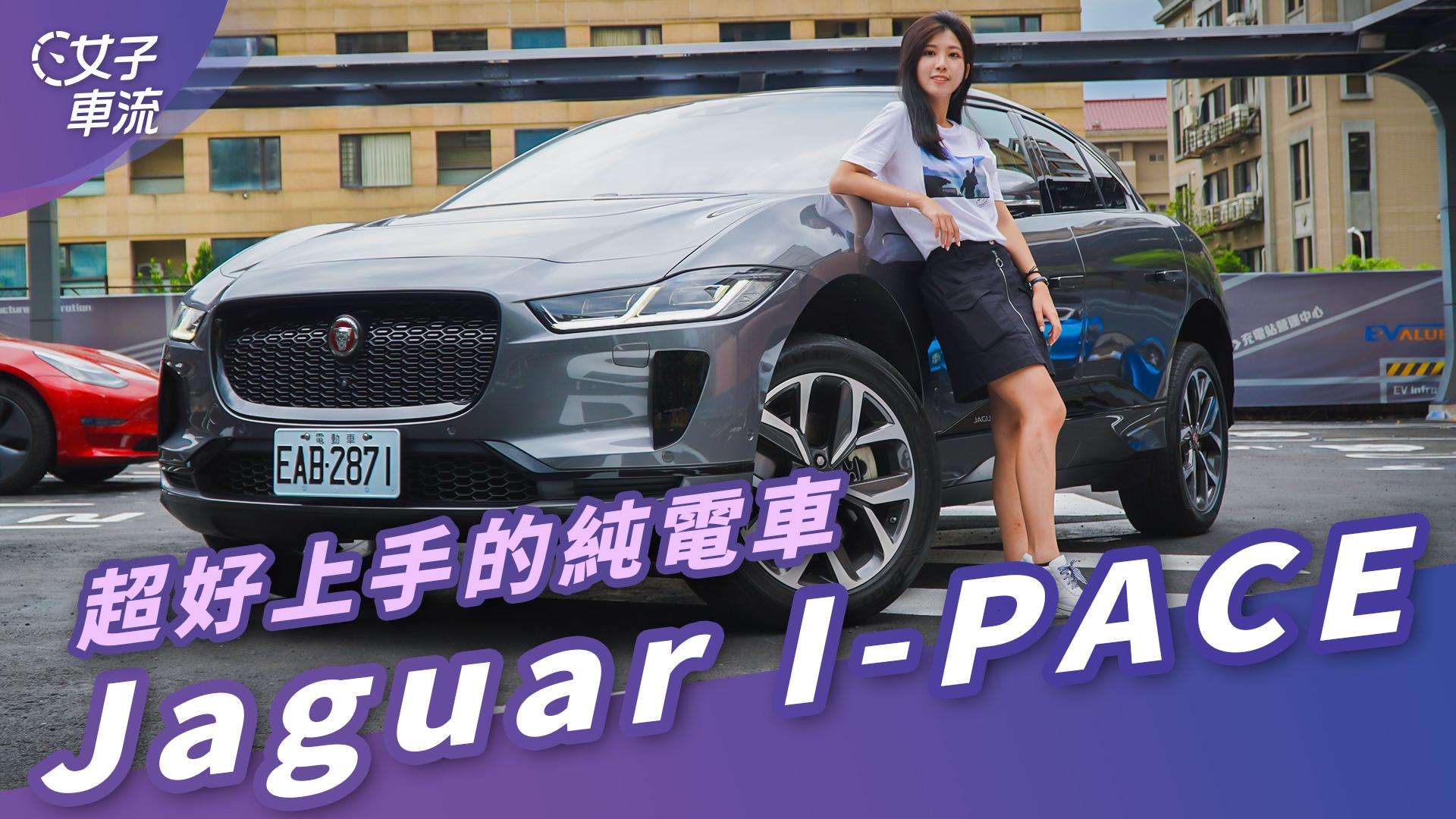 試駕 Jaguar 第一台純電動車 豪華內裝保留油車元素