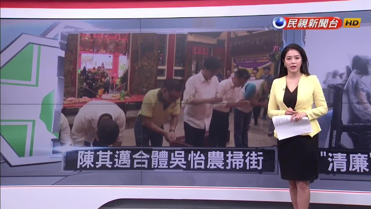 陳其邁合體吳怡農掃街 盼「高雄成香港人避風港」