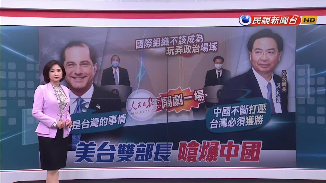 中官媒批「鬧劇一場」 阿札爾反嗆:這是台灣的事情