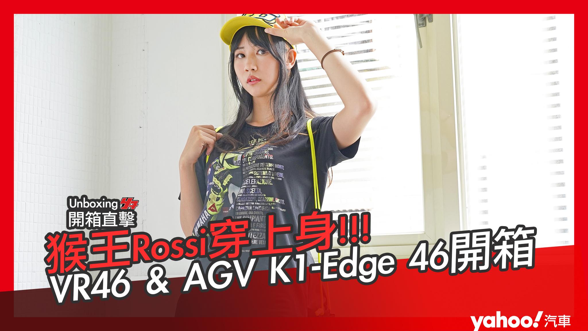 【開箱直擊】猴王風格穿上身!車界最潮品牌VR46 & AGV K1-Edge 46很Rossi開箱!