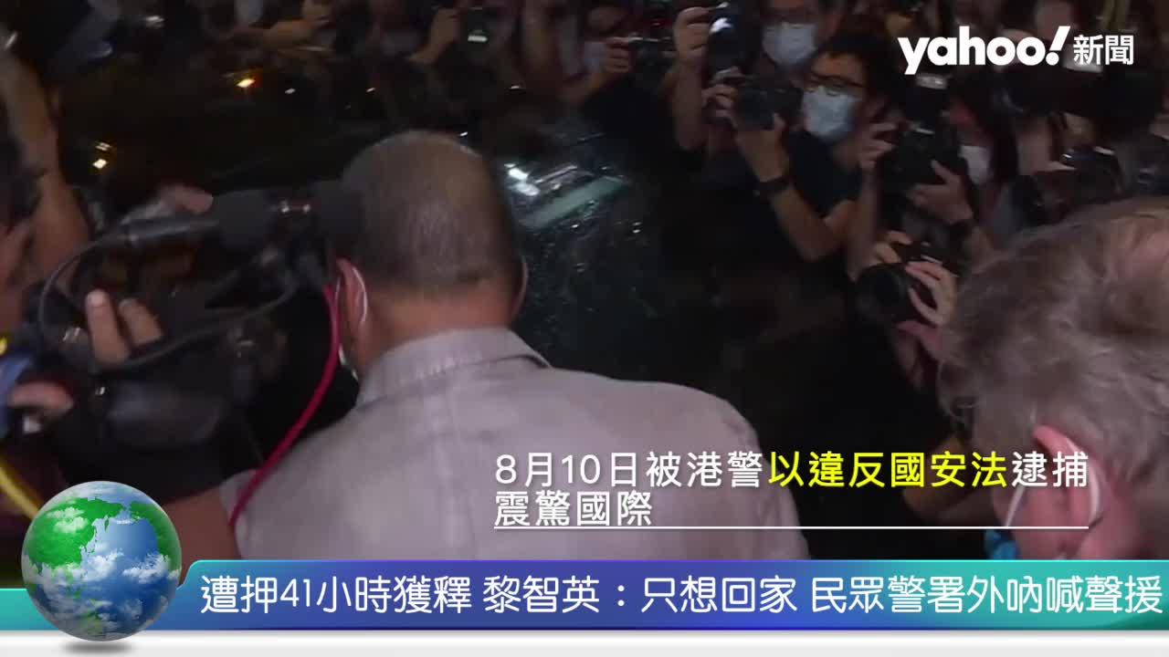 遭押41小時獲釋 黎智英:只想回家 民眾警署外吶喊聲援