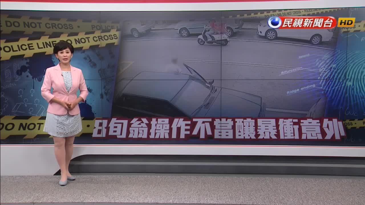 操作不當! 8旬翁「倒車撞機車再暴衝撞前車」