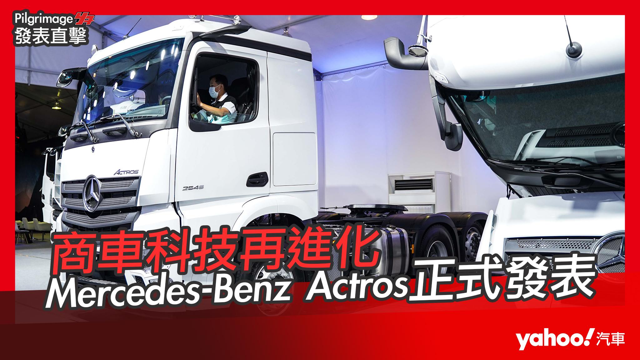 【發表直擊】2020 Mercedes-Benz Actros 發表會賞車直播