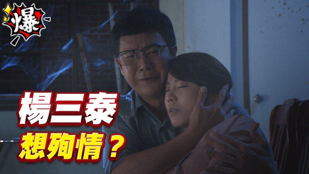 《多情城市-EP230精采片段》楊三泰 想殉情?