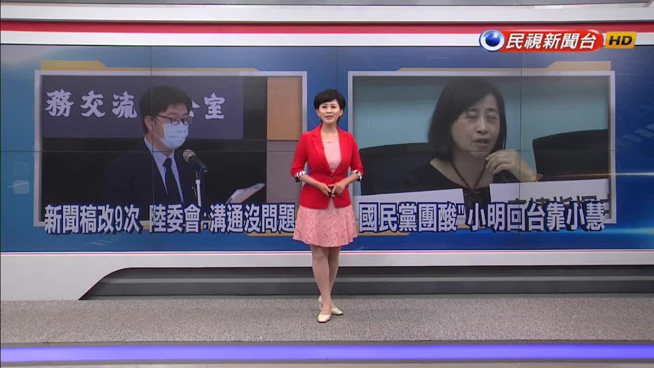 酸「小明回台靠小慧」國民黨團批政治黑手操作