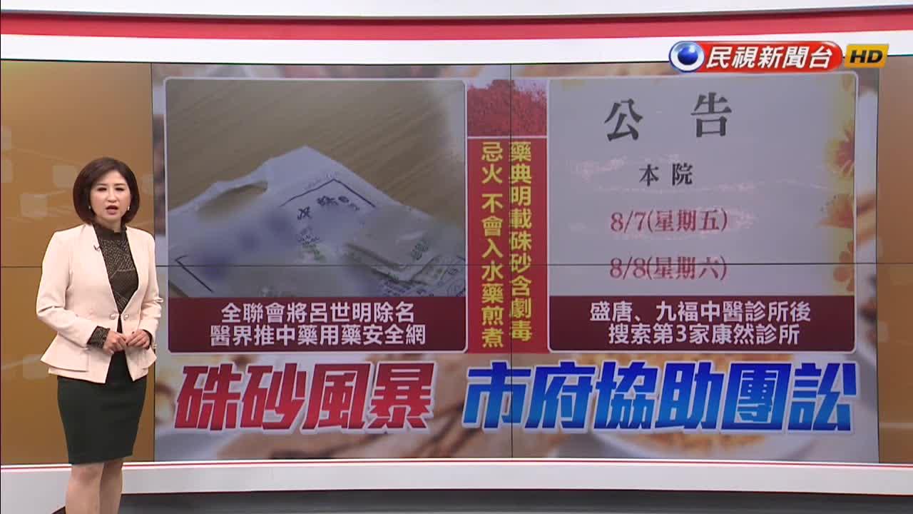 鉛中毒風暴壓力太大 中醫師公會理事長瘦10公斤