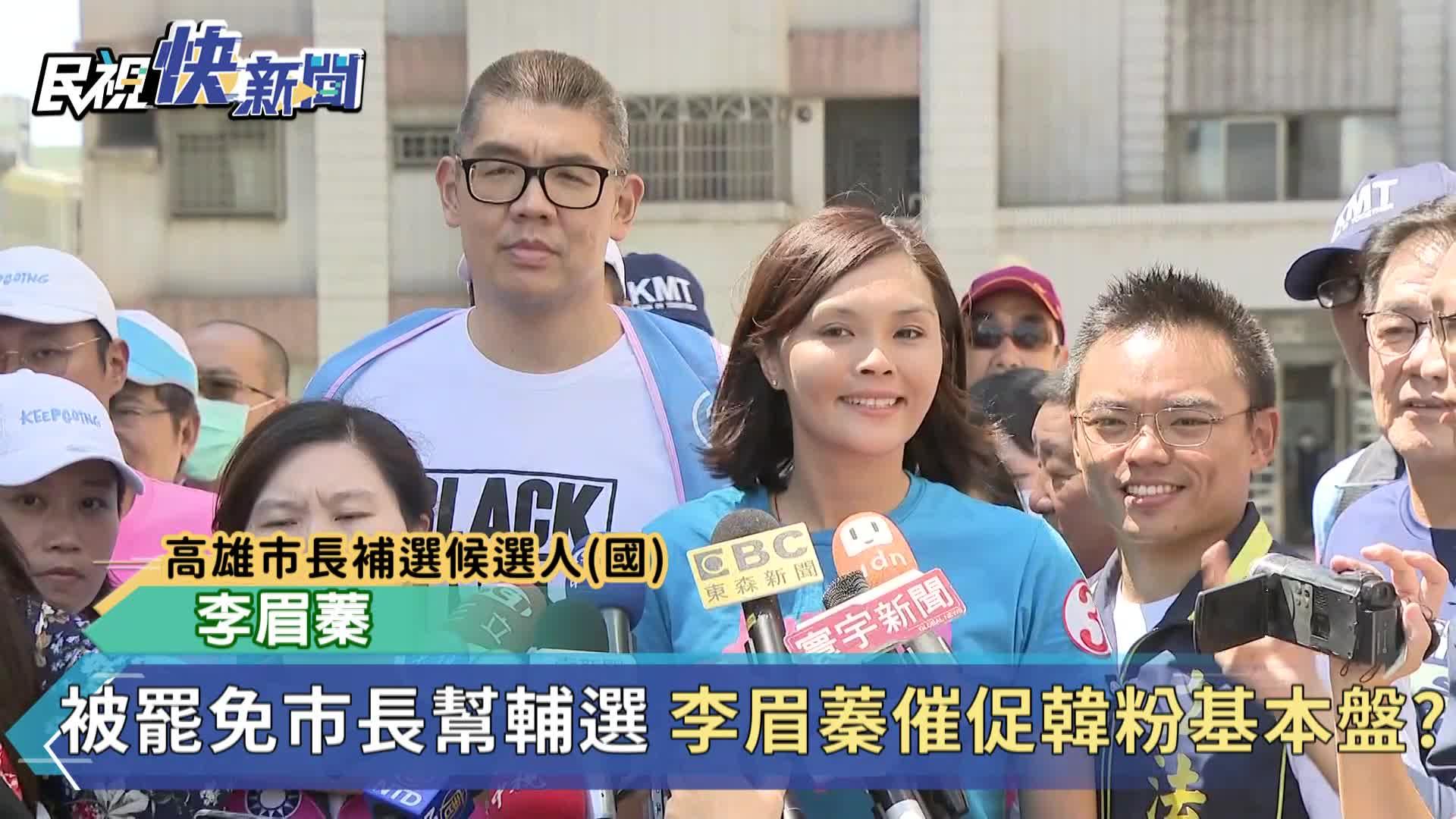 快新聞/韓國瑜選前之夜站台恐成「雙面刃」 連勝文:他是雙節棍!打別人不打自己