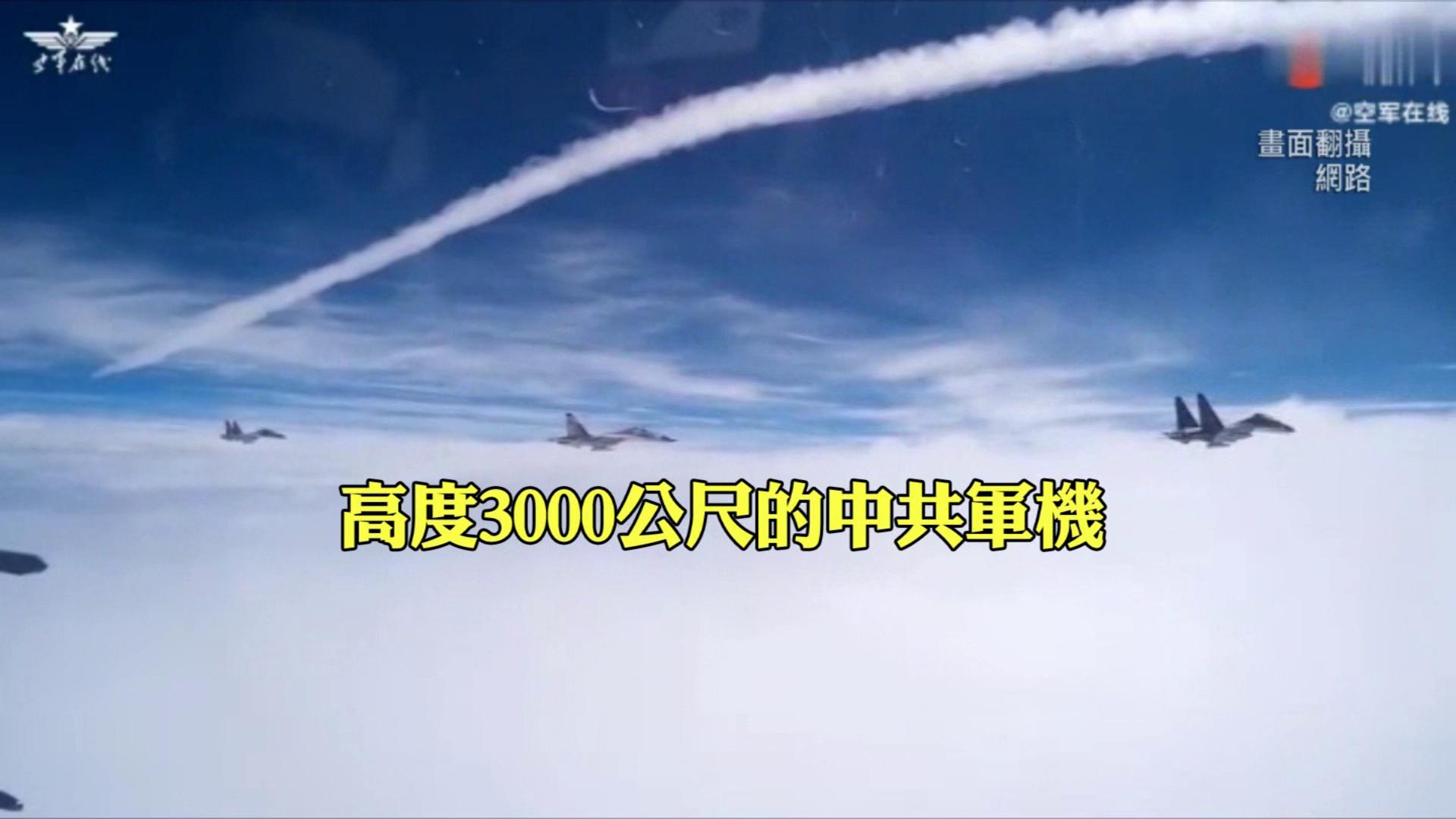 共軍恫台海實彈演習 侵台「領空」驅離