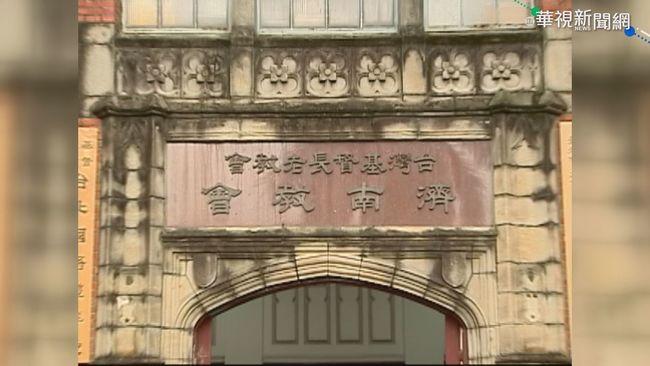 百年濟南教會 與李登輝家族淵源深