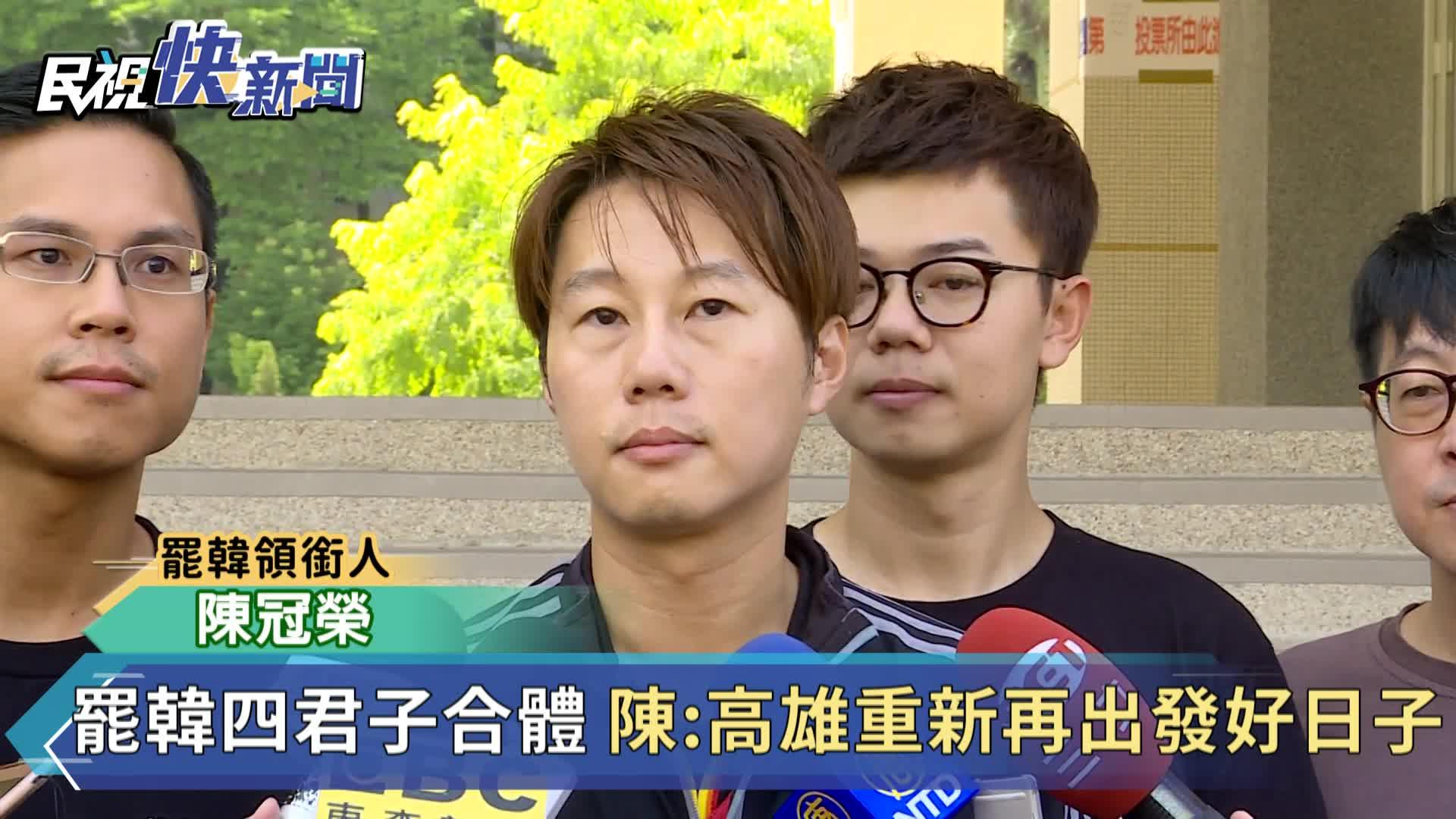快新聞/高雄市長補選「罷韓四君子」合體 尹立:罷韓開始至今「像極了愛情」