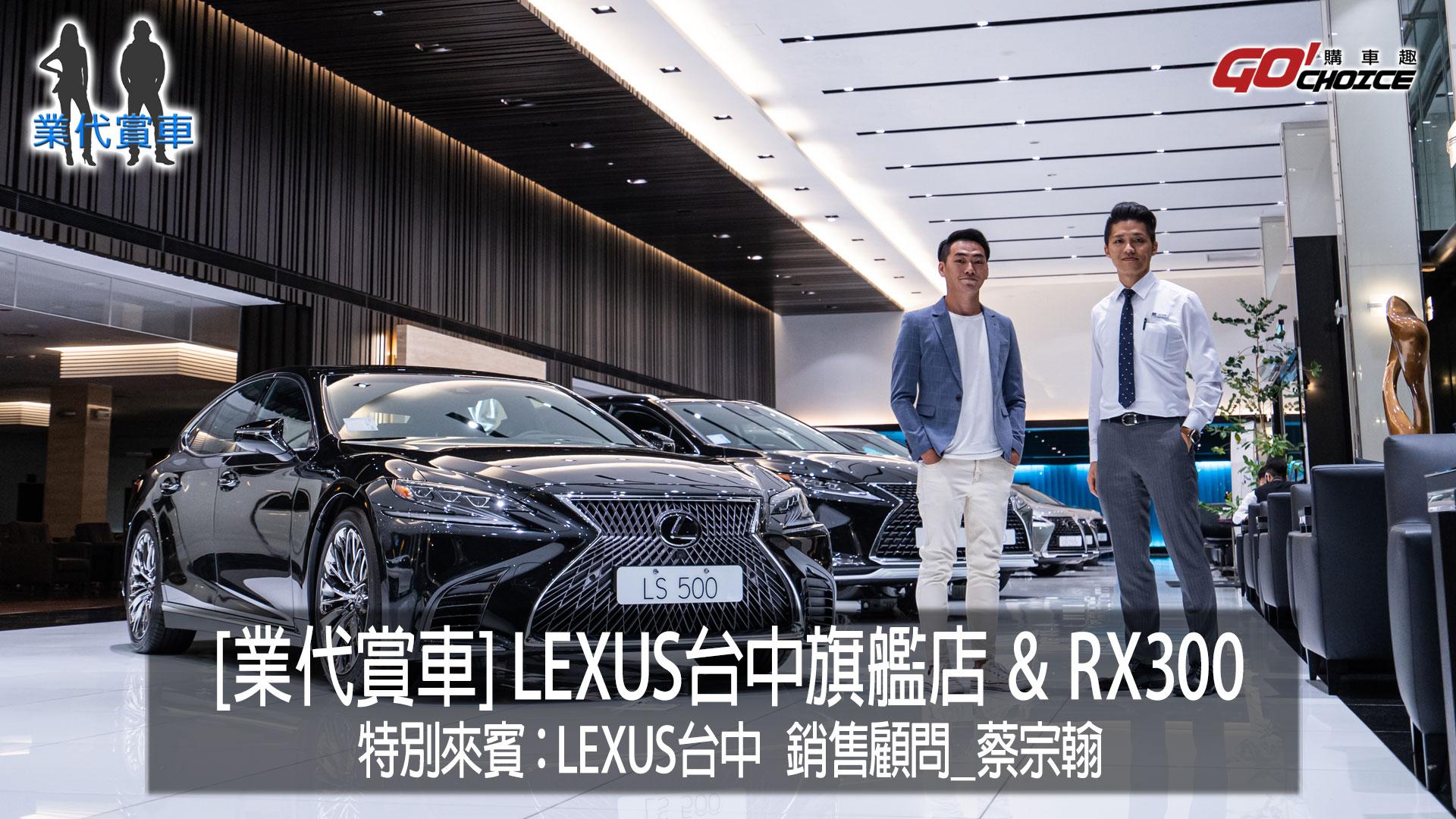 業代賞車-LEXUS RX300 & 台中旗艦中心-銷售顧問 蔡宗翰