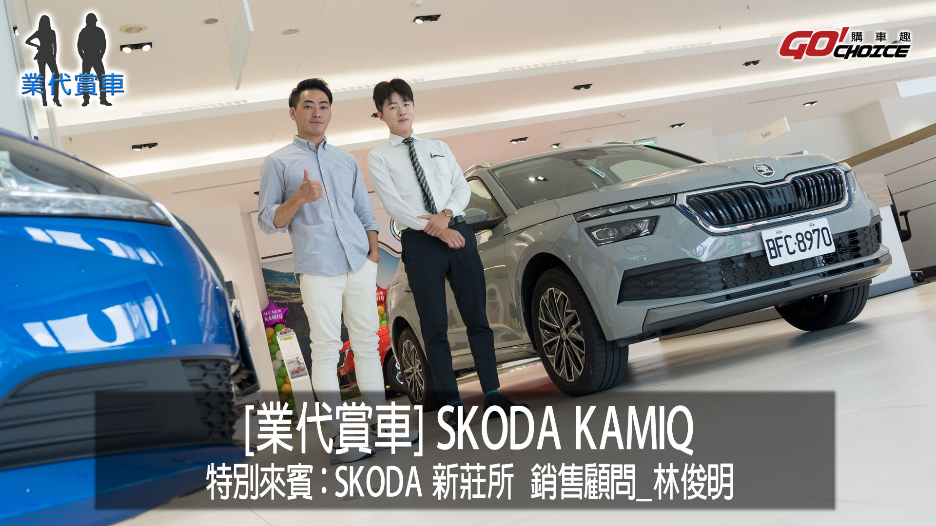業代賞車-新世代跨界休旅Skoda Kamiq人氣強強滾!Skoda新莊-銷售顧問_林俊明