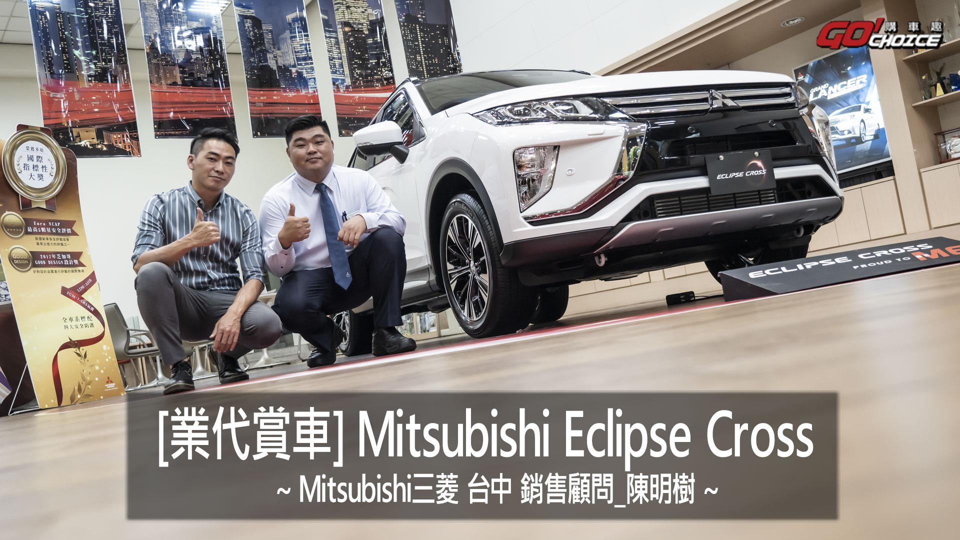 業代賞車-日系進口跨界休旅Mitsubishi Eclipse Cross炫風持續!Mitsubishi台中-銷售顧問_陳明樹