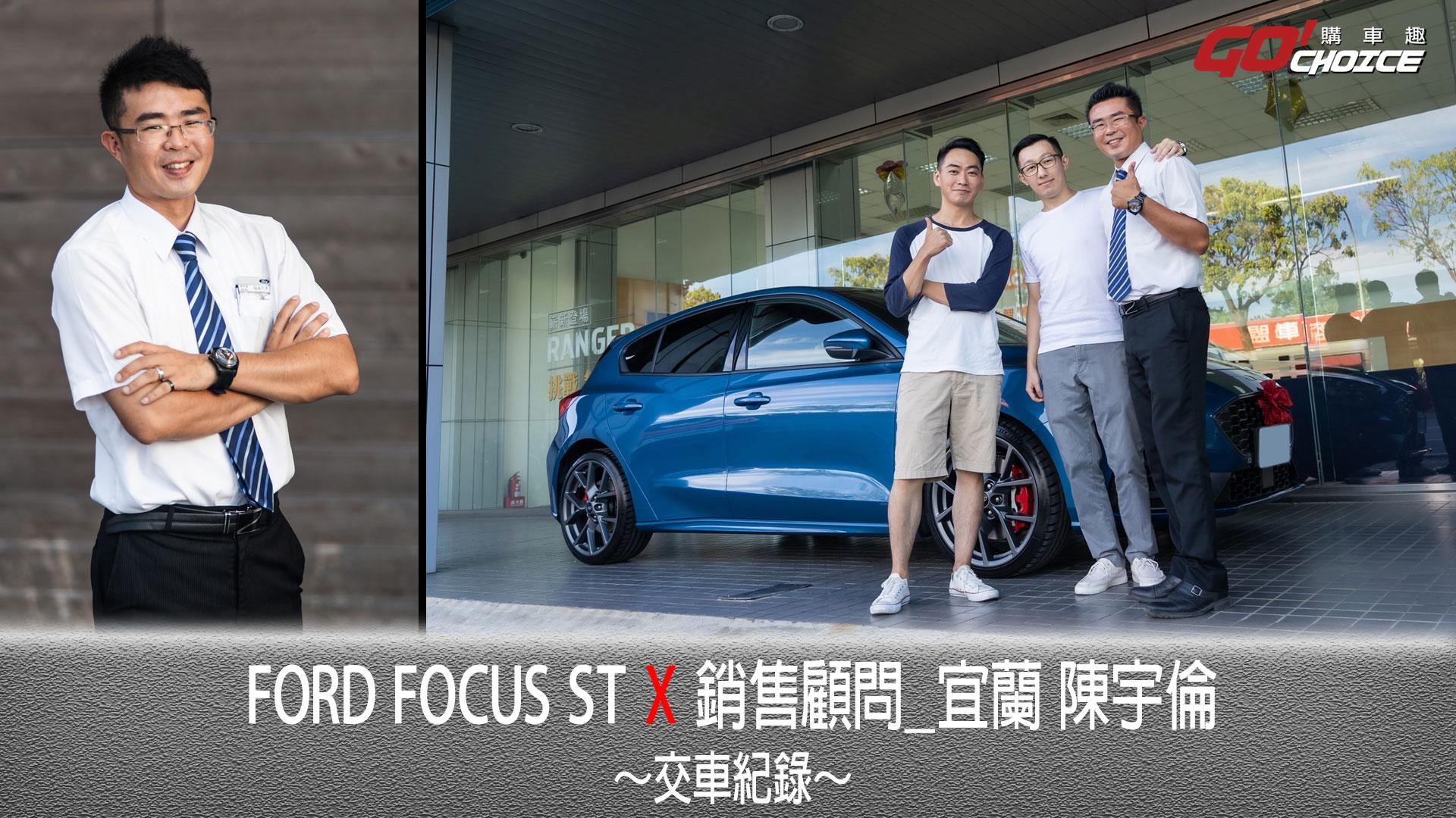 交車紀錄-FORD FOCUS  ST-FORD福特 宜蘭 銷售顧問_陳宇倫