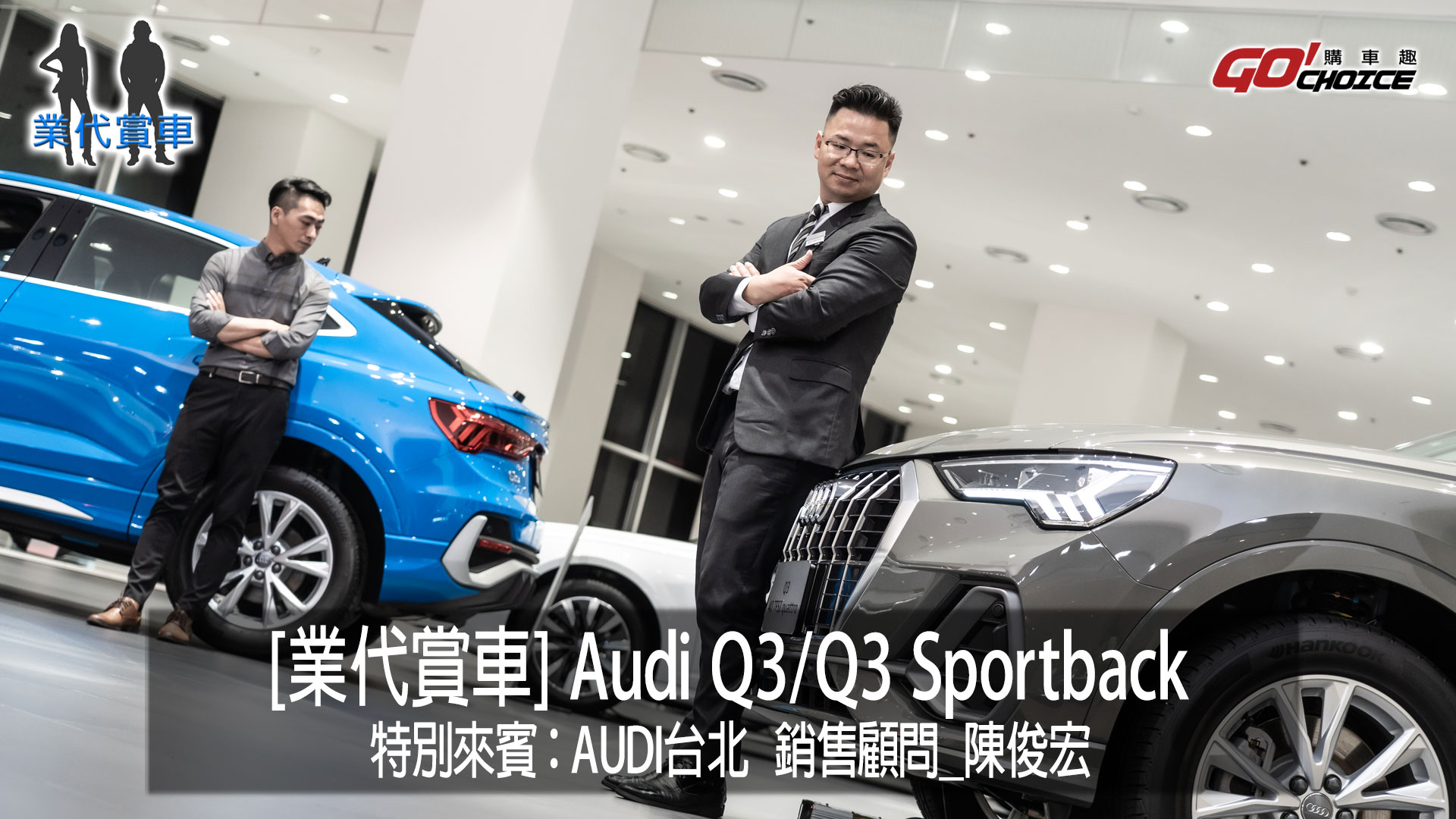 業代賞車-Audi新世代美型跑旅Q3/Q3 Sportback!AUDI台北-銷售顧問_陳俊宏