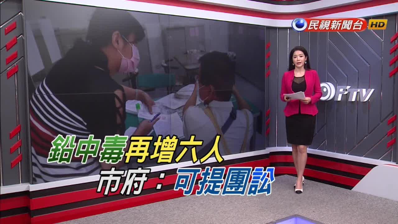 盛唐.九褔鉛超標患者再增6人 鉛中毒增至28人