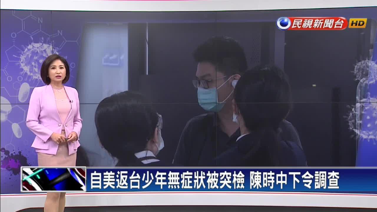 自美返台少年無症狀被突檢 陳時中下令調查