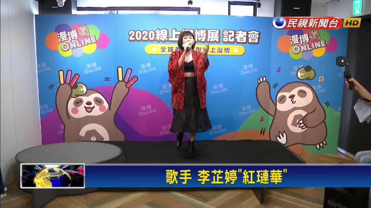 全球首場大型線上漫博 台灣啟動!
