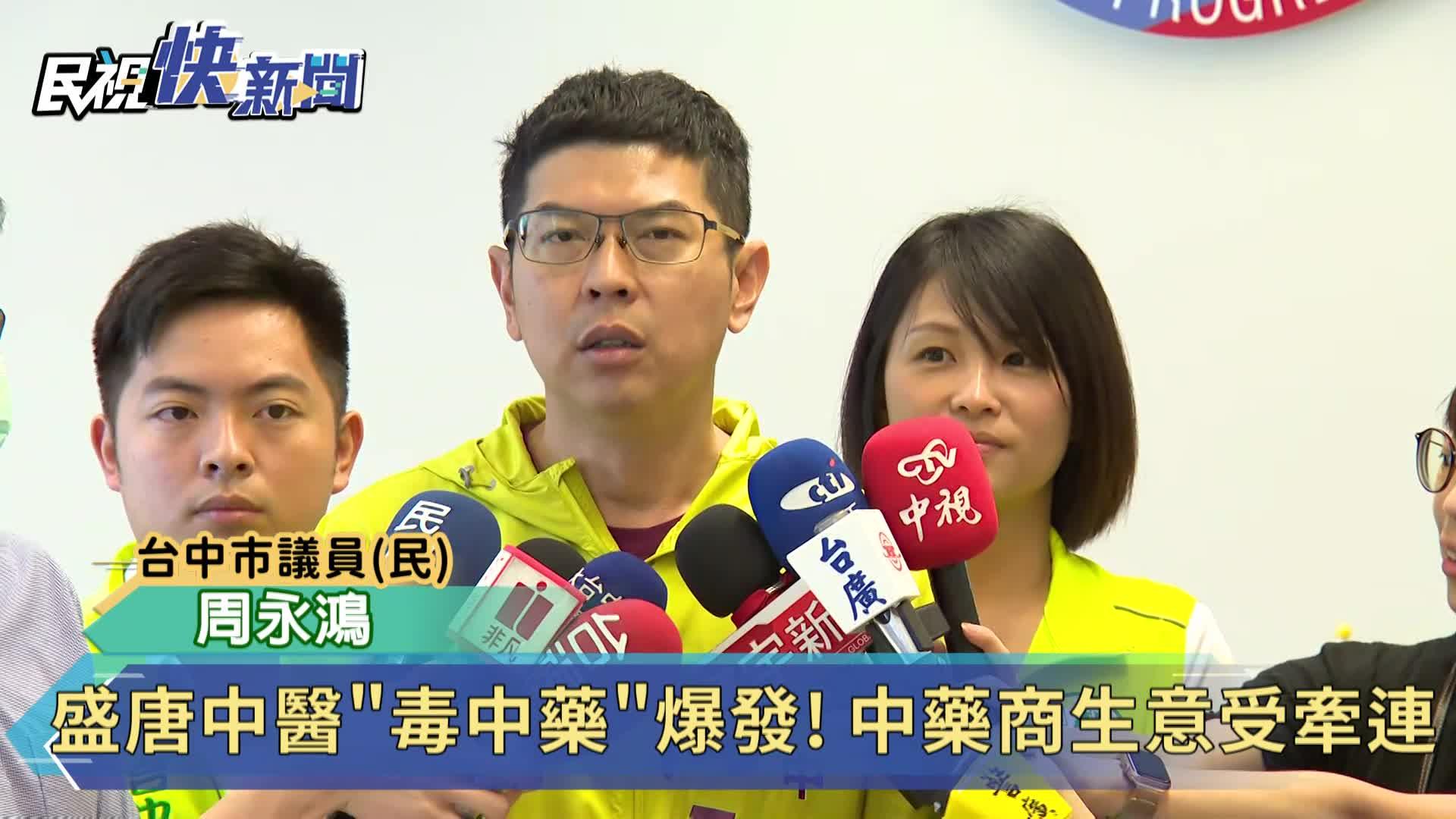 快新聞/【中藥鉛中毒風暴】中市議員籲盧秀燕「硬起來」 擴大檢驗就醫民眾及處方
