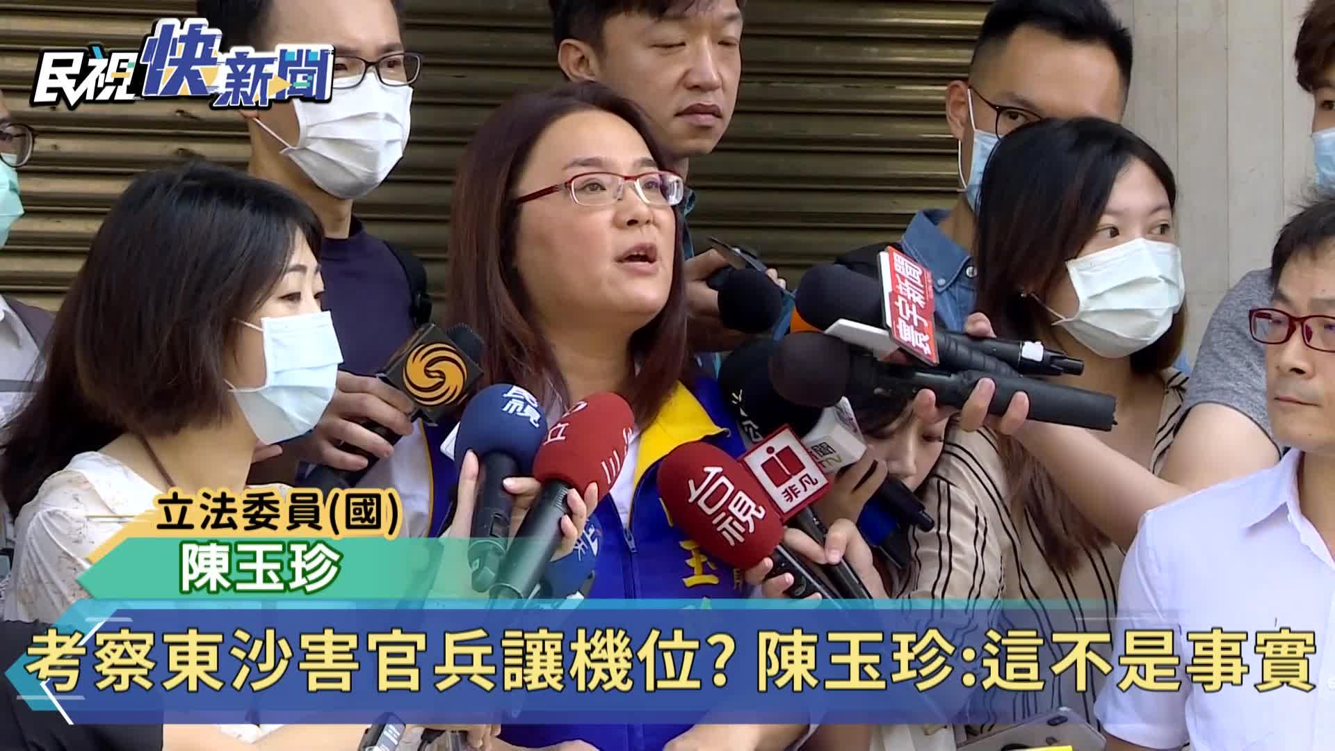 快新聞/陳玉珍嗆民進黨也曾去東沙考察 怒批「真的是雙標黨」