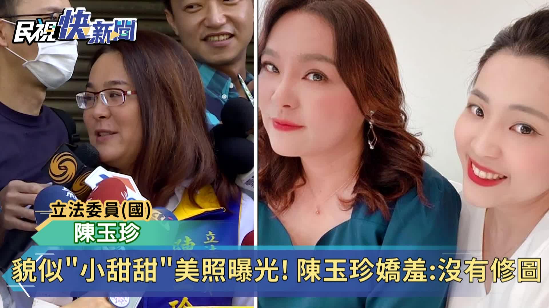 快新聞/陳玉珍完妝照激似藝人小甜甜! 今害羞表示:沒有修圖啦