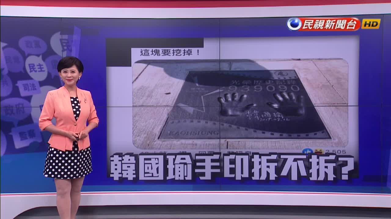 韓國瑜手印拆不拆?綠議員:加6月6日石板當警惕