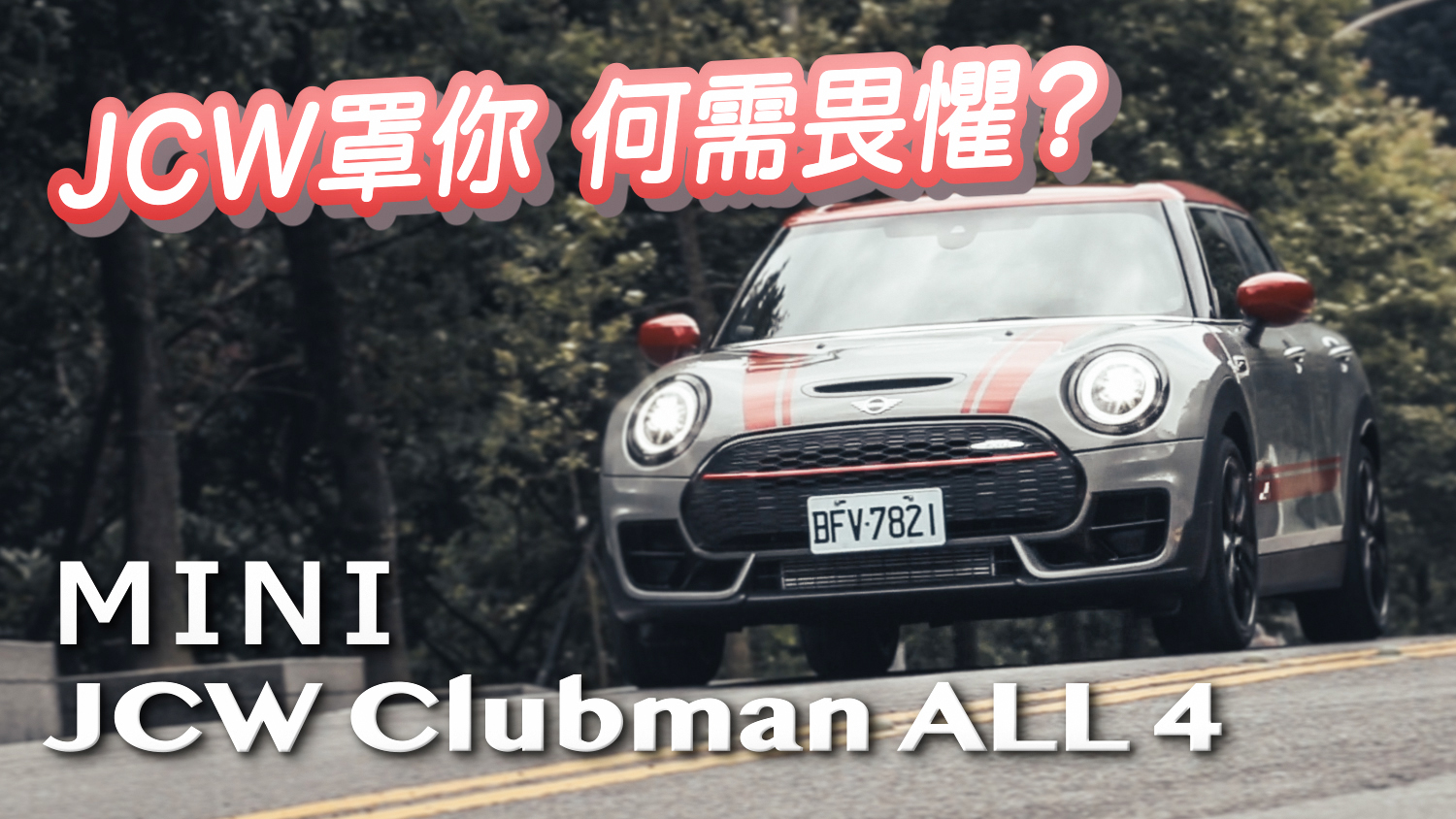旅行,不妨狂野些 MINI JCW Clubman ALL4