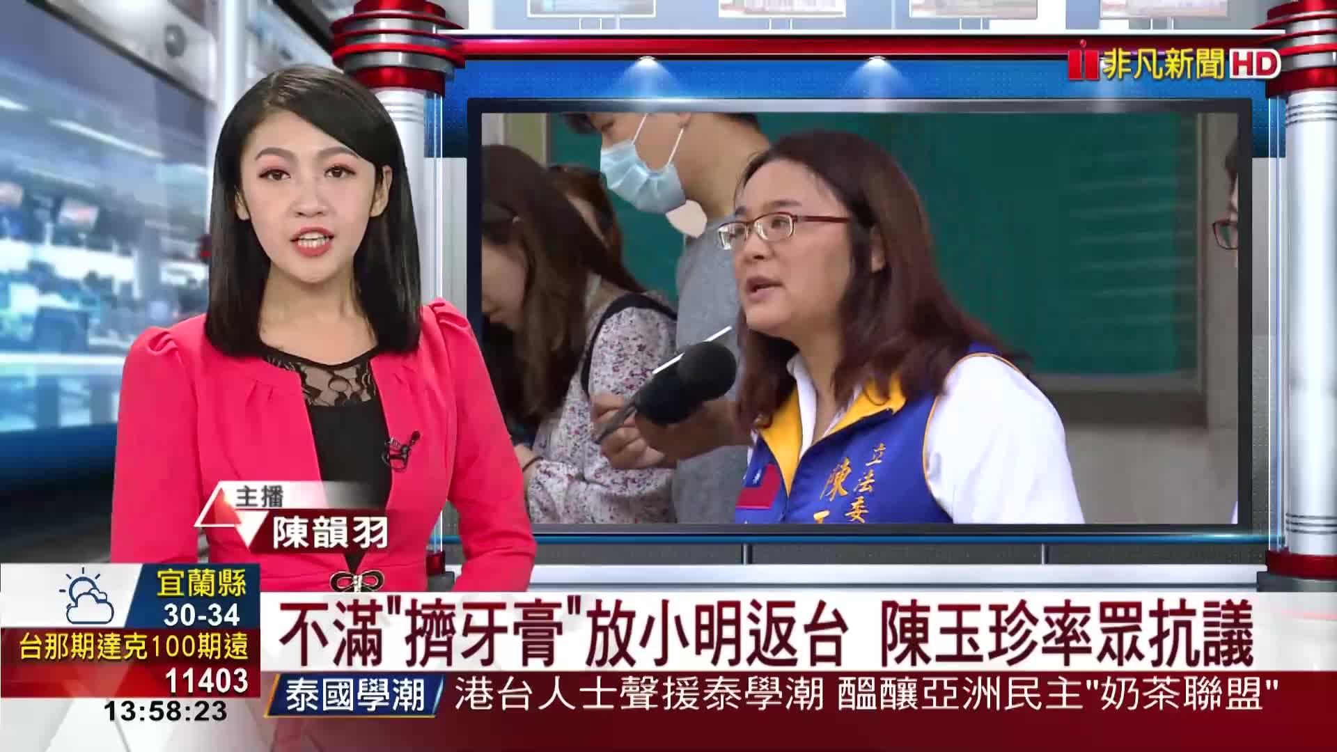 不滿擠牙膏放小明返台 陳玉珍率眾抗議