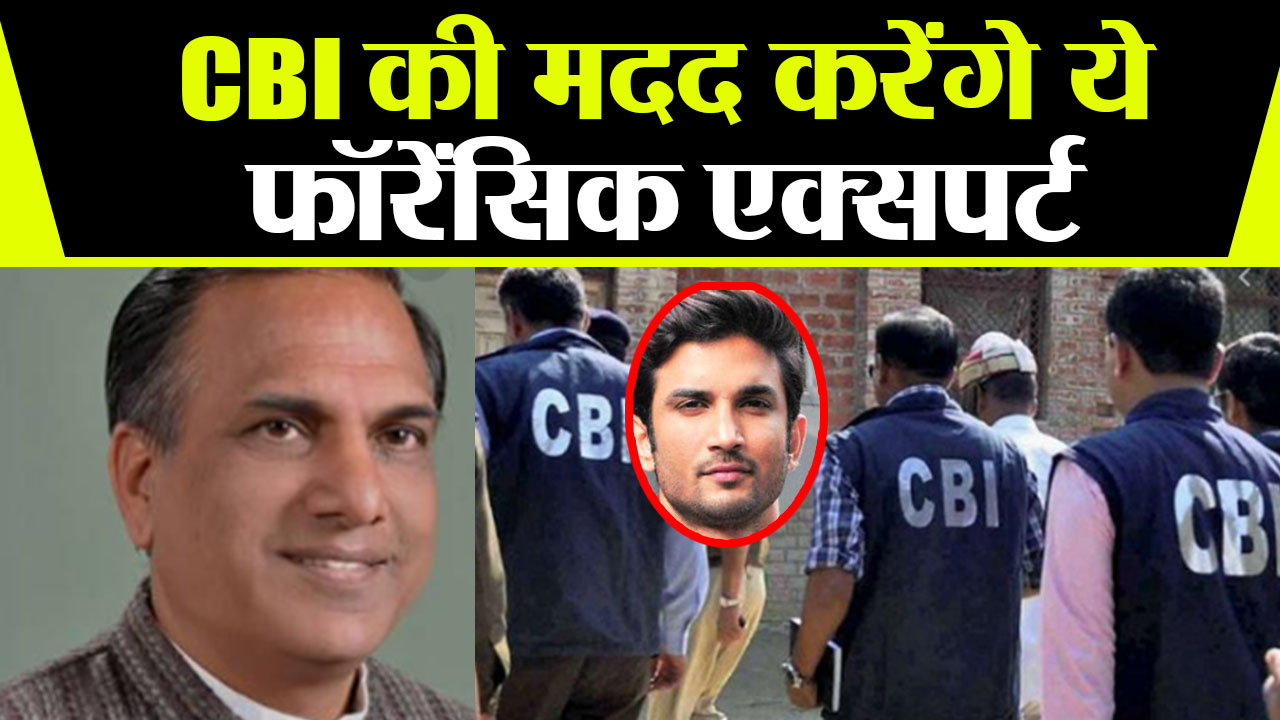 Forensic Expert Sudhir Gupta Will Help Cbi On Sushant S Investigation Video