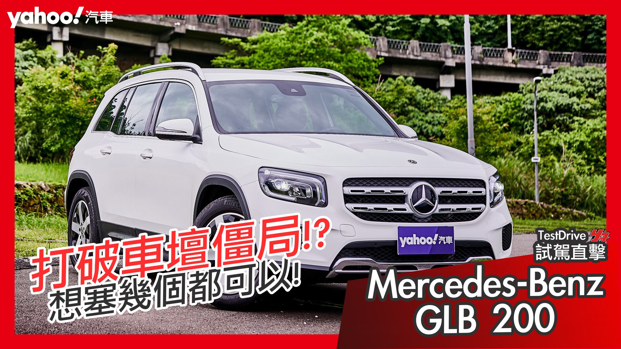 【試駕直擊】開起來「感覺大」的非典型三芒!2020 Mercedes-Benz GLB 200城郊試駕!