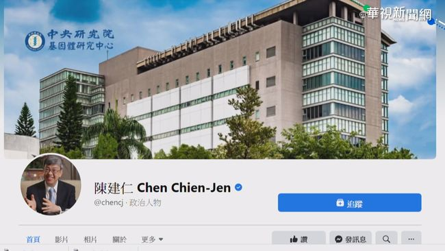 陳建仁臉書貼文 剖析彰化普篩爭議