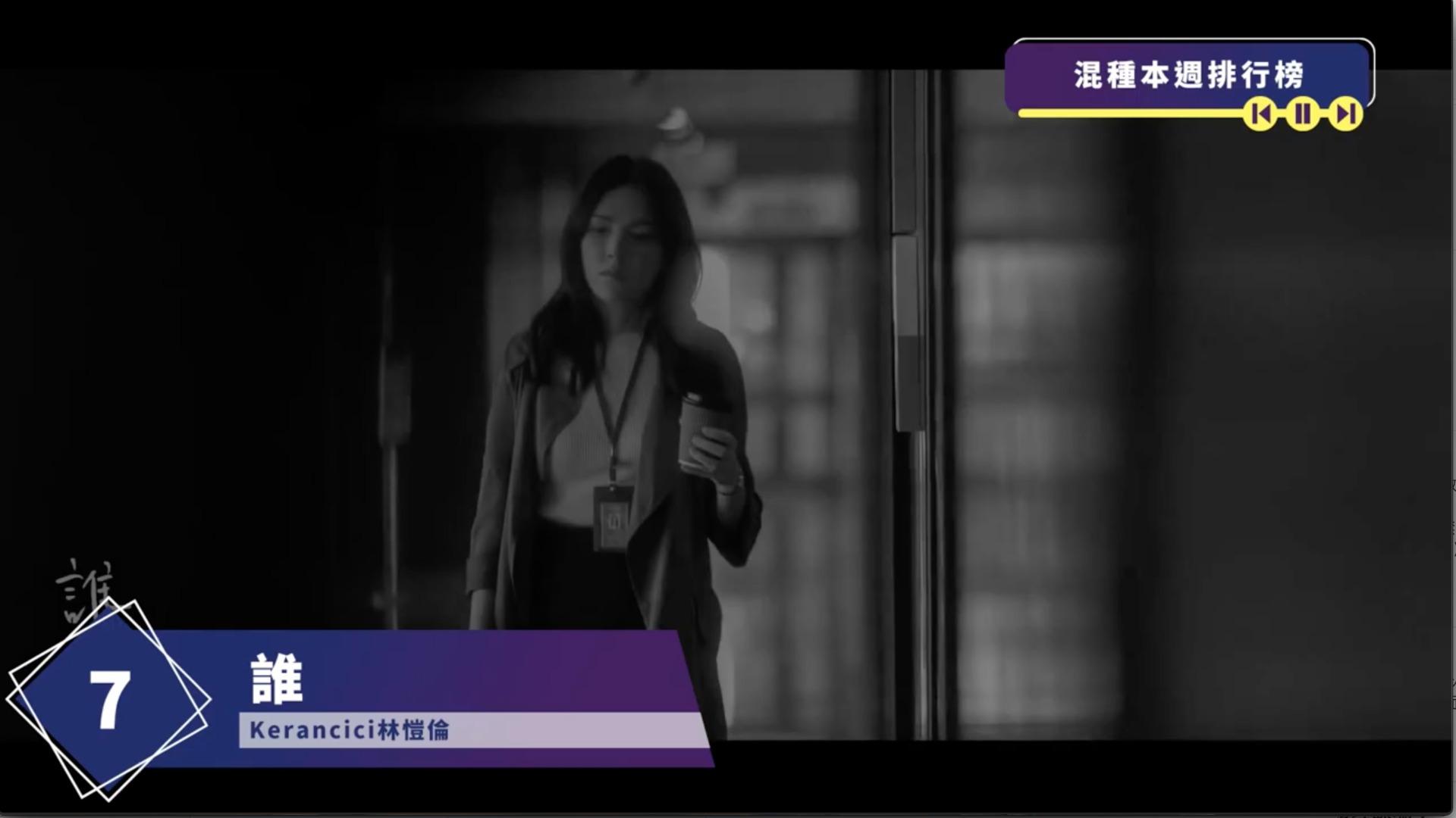 台灣指標華語新歌榜 | 排行榜 EP3