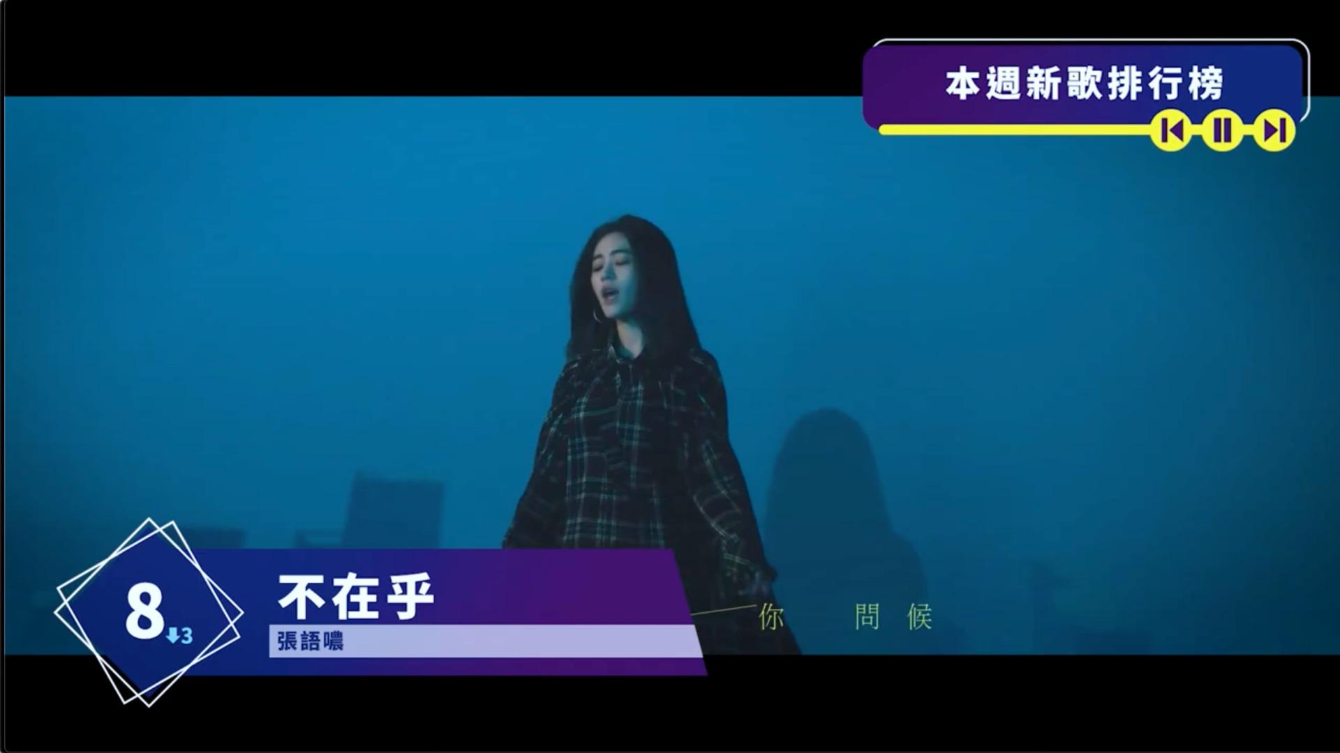 台灣指標華語新歌榜 | 不要再開天后玩笑 | 排行榜 EP9