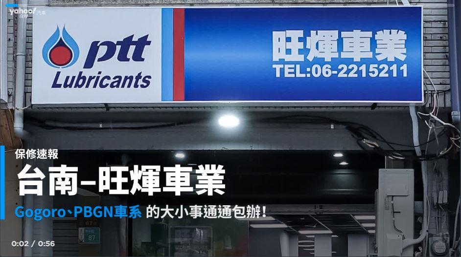 【保修速報】帶電又何妨?Gogoro、PBGN車系就交給台南旺煇車業!