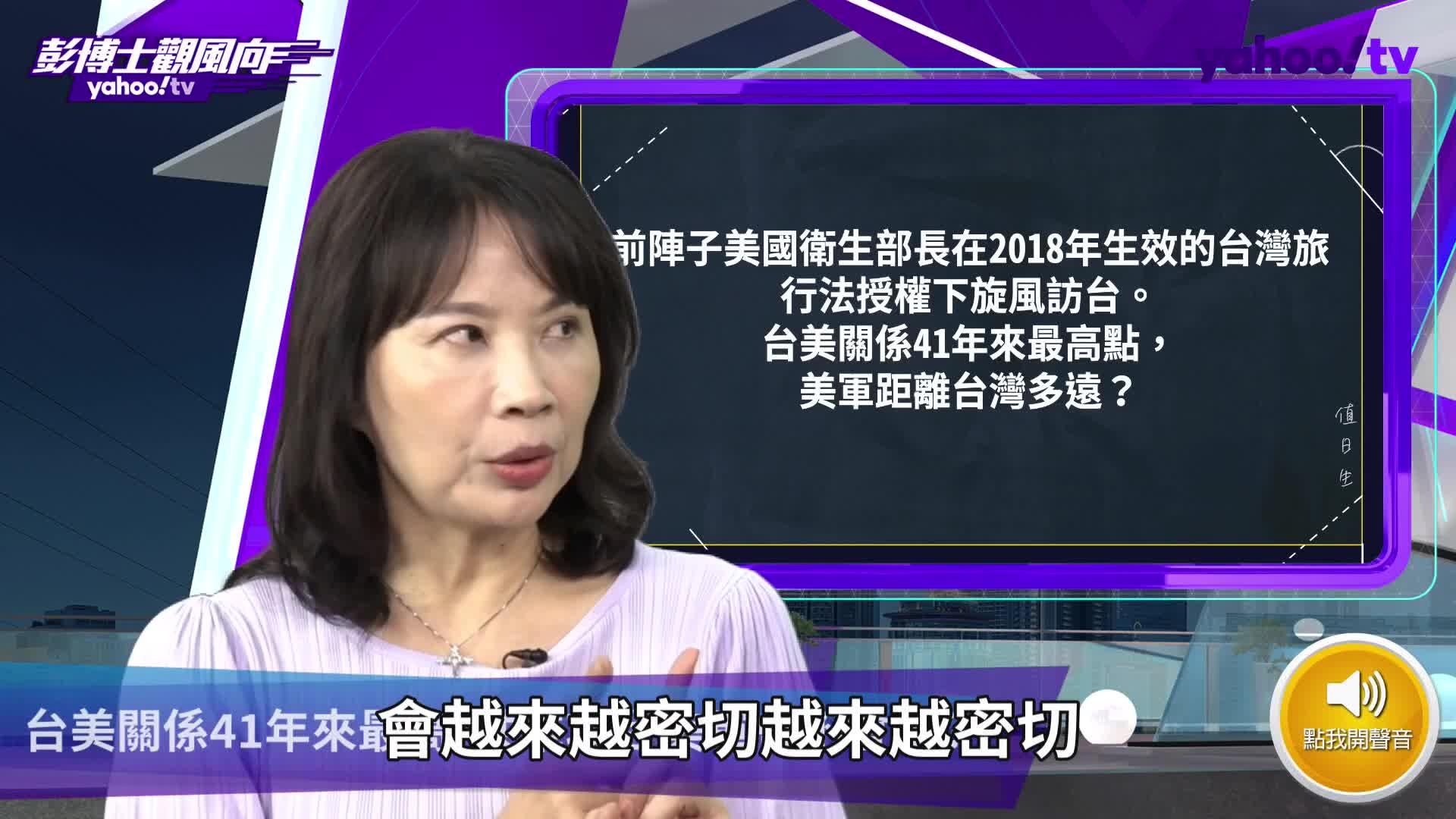 美國挺台抗中? 陳鳳馨:台灣做為籌碼很好用