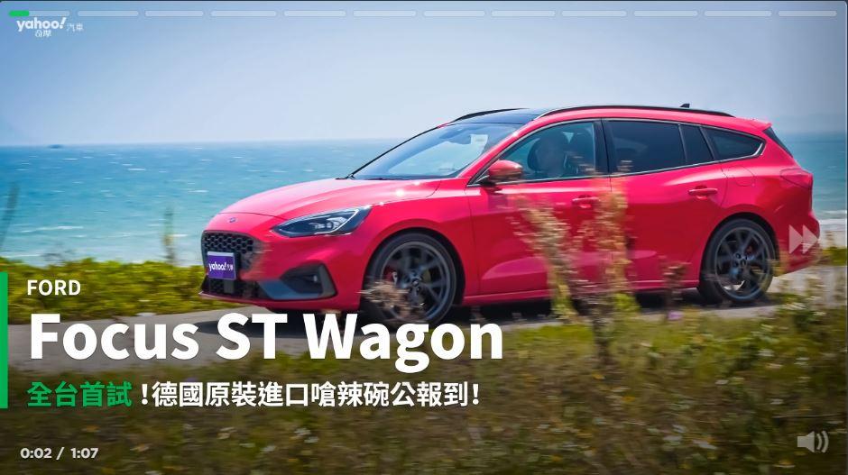 【新車速報】不是鄉民但也夠嗆夠全能!2020 Ford Focus ST Wagon全台首試!