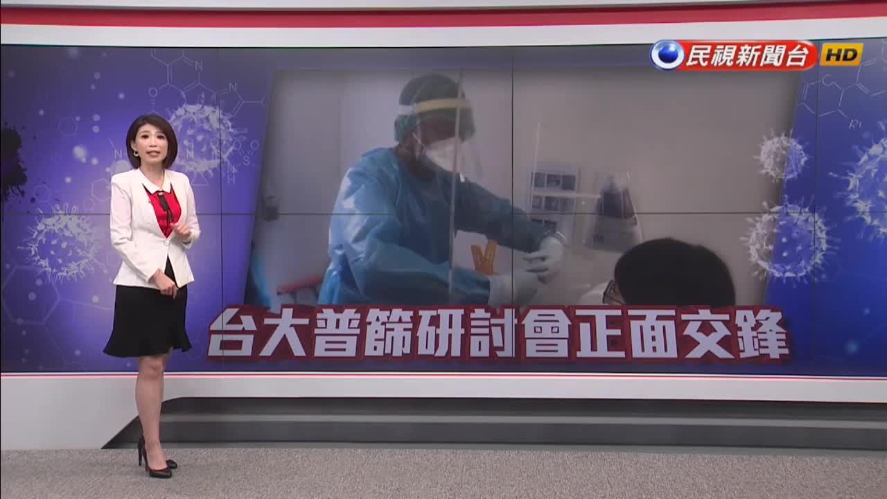 台大醫學院普篩研討 普篩派、檢疫隔離派正面交鋒