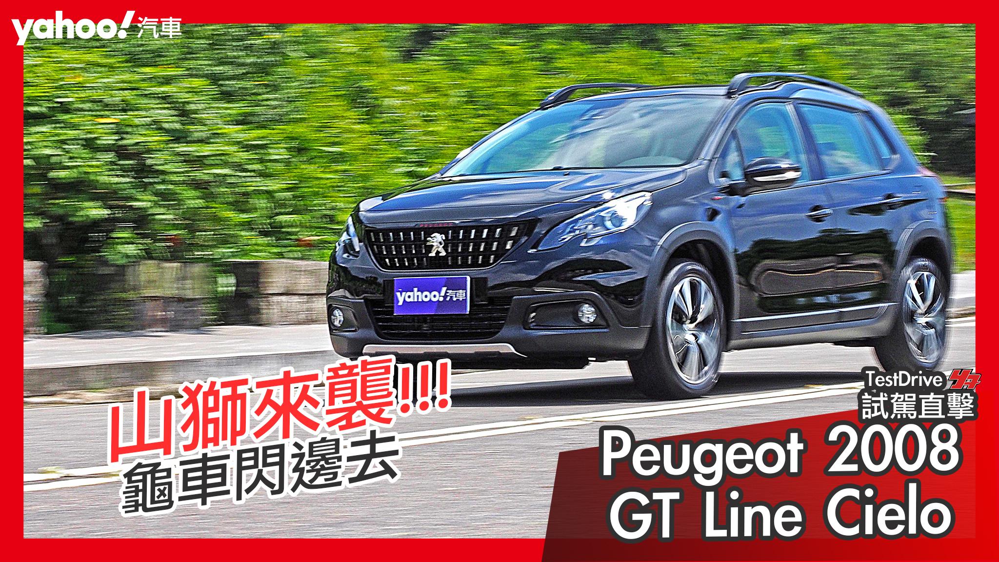 【試駕直擊】山獅來襲!2020 Peugeot 2008 GT Line Cielo小油坑試駕!