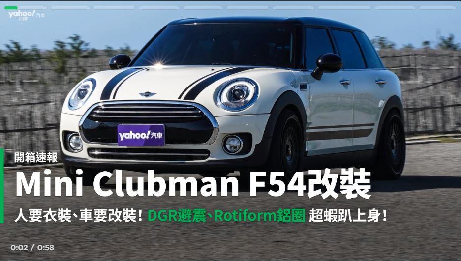 【開箱速報】歡迎光臨海拉俱樂部!Mini Clubman F54改裝DGR避震、Rotiform鋁圈開箱實錄!
