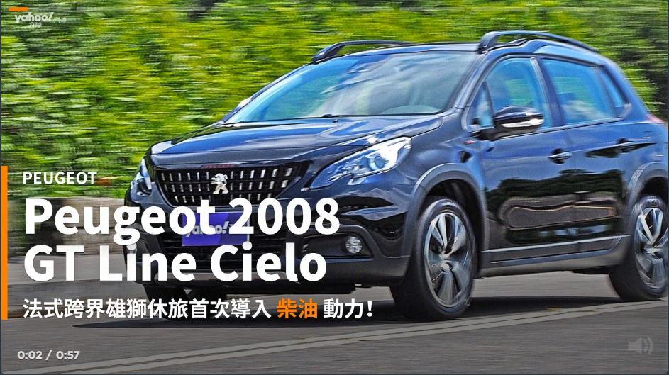 【新車速報】山獅來襲!2020 Peugeot 2008 GT Line Cielo小油坑試駕!