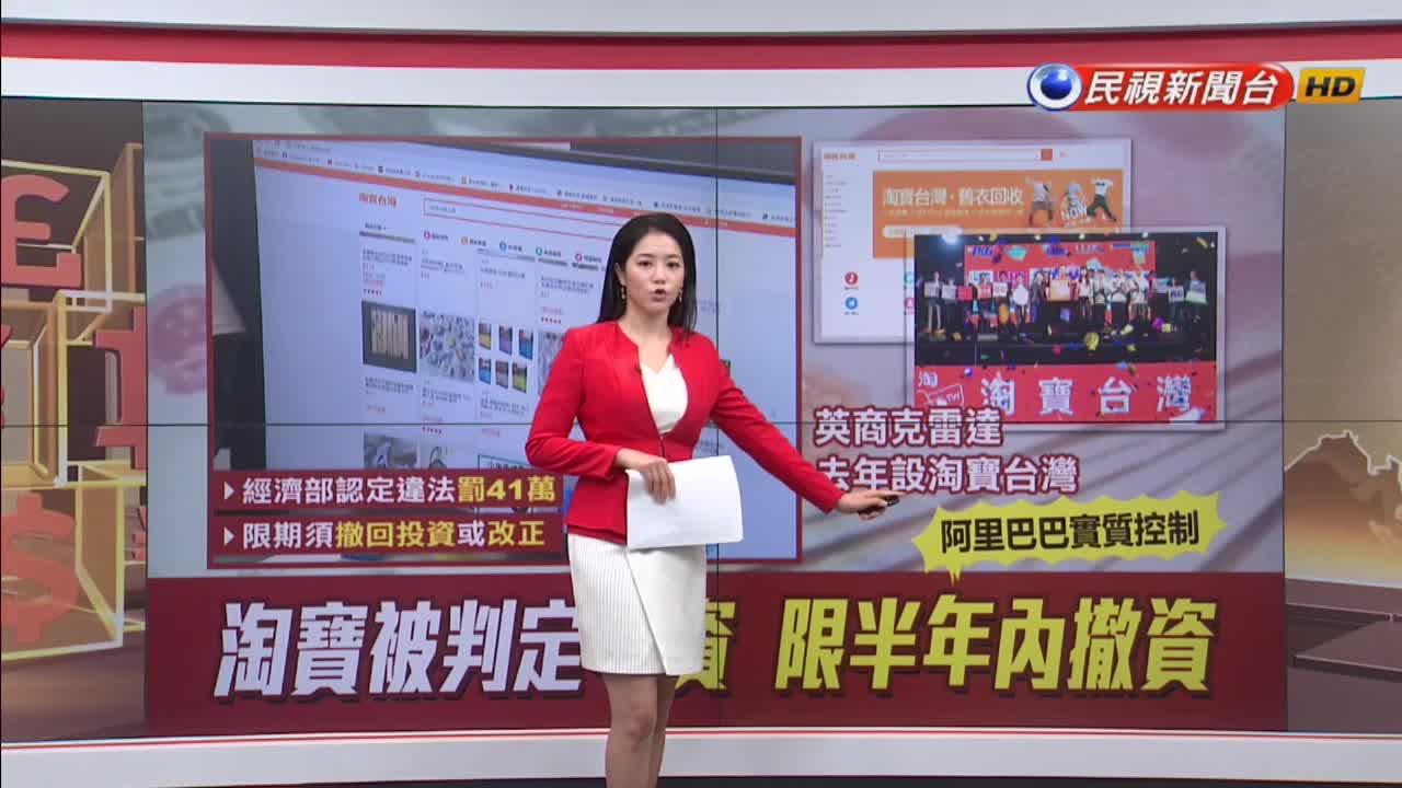 經濟部開鍘!認定「淘寶台灣」中資 限半年改正或撤資