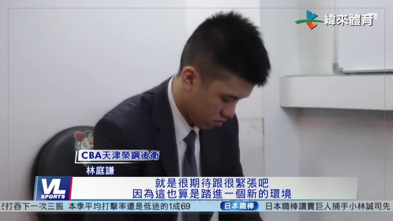 8/26 CBA新科探花 林庭謙勇闖天津榮鋼