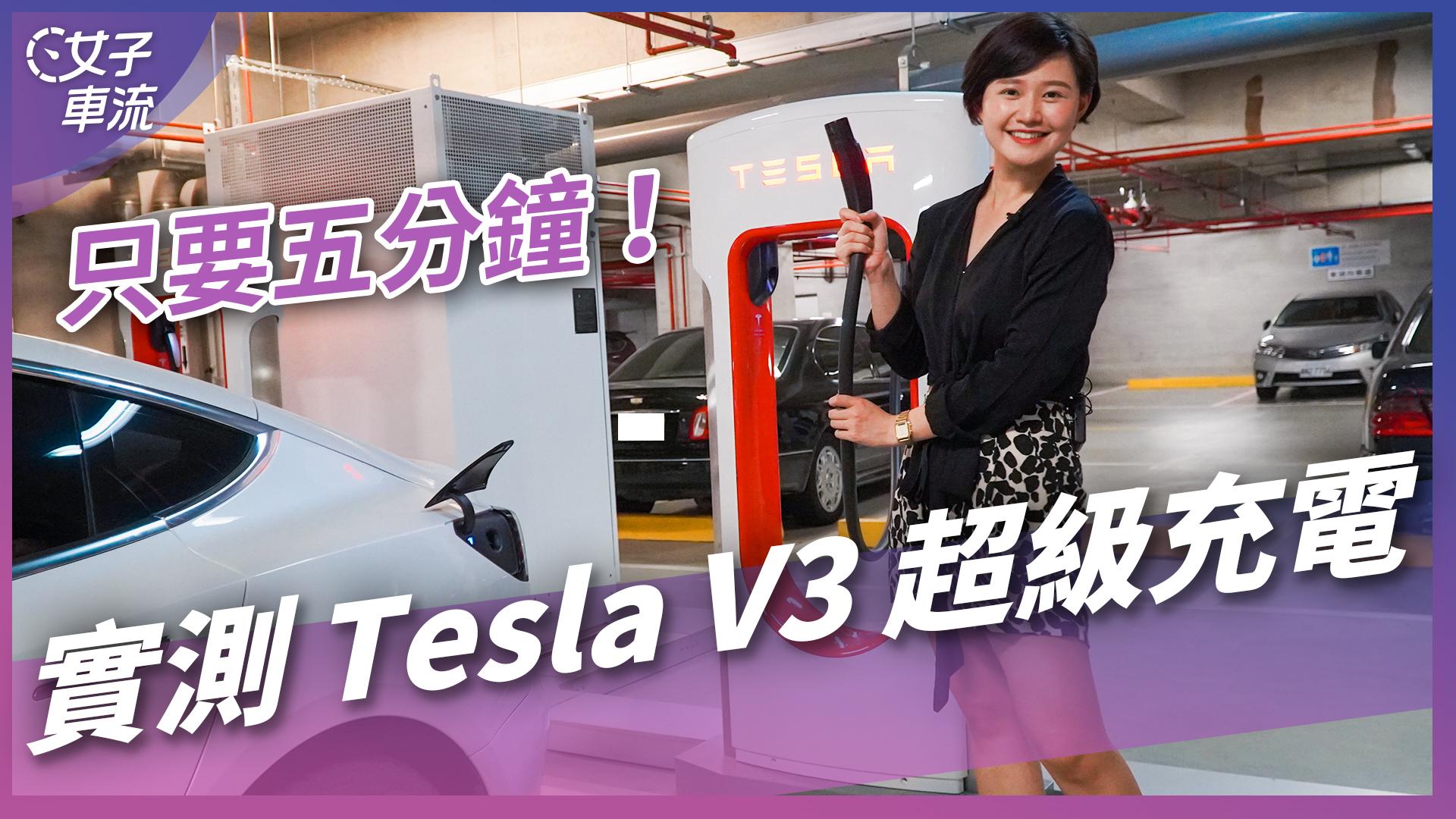 實測電動車 Tesla V3 超級充電樁 @台大辛亥停車場