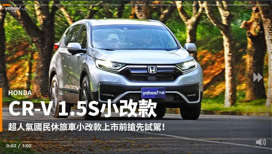 【新車速報】機能美學實用化!2021年式Honda CR-V 1.5S小改款南投試駕!