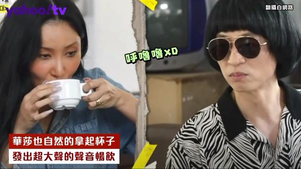華莎喝茶超爆笑!劉在錫神模仿還原度超高XD - Yahoo奇摩新聞