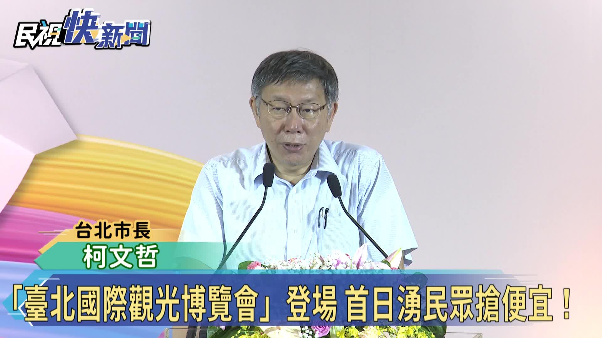 「臺北國際觀光博覽會」登場 首日湧民眾搶便宜!