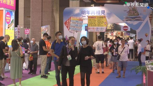 台北國際觀光博覽會登場 現場搶好康